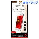 AppLe iPhone 8/iPhone 7 液晶保護フィルム 指紋防止 高光沢 RT-P14F/C1(1枚入)【レイ・アウト】
