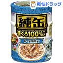 純缶ミニ3P かつお節入り(1セット)【純缶シリーズ】