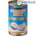 ココナッツミルク(165mL)【トマトコーポレーション】[ココナッツミルク]