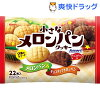 小さなメロンパンクッキー メロンパン&チョコチップメロンパン(22枚入)