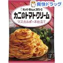 あえるパスタソース カニのトマトクリーム マスカルポーネ仕立て(1人前*2袋入)【あえるパスタソース】