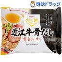タベテ だし麺 近江牛骨だし 醤油ラーメン(112g)【タベテ(tabete)】