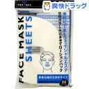 テックスメックス フェイスマスクシート(20枚入)【テックスメックス】[男性用 パック・マスク(シートタイプ)]