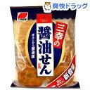 三幸の醤油せん(20枚入)[お菓子 おやつ]