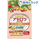 ニチレイ アセロラ 天然ビタミンC&ポリフェノール(120粒)【ニチレイ アセロラシリーズ】