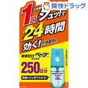 おすだけベープクリスタ24 250日分スプレー 不快害虫用(30.5mL)【ベープ】