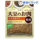 ダイズラボ 大豆のお肉 ミンチタイプ 乾燥(100g)