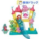 【人気商品】ディズニープリンセス リトルキングダム アリエルの海のお城(1コ入)【リトルキングダム】【送料無料】