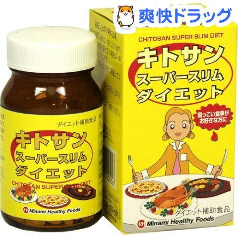 【訳あり】キトサンスーパースリムダイエット(180粒)【ミナミヘルシーフーズ】