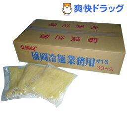 業務用冷麺 #16(30食入)【送料無料】