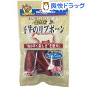 素材紀行 子牛のリブボーン(80g)