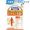 小林製薬 ビタミンB群お徳用(120粒入(約60日分))