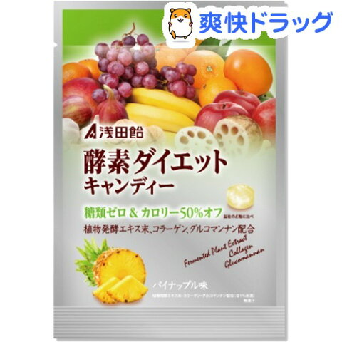 【訳あり】酵素ダイエットキャンディー(50g)【浅田飴】