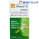 【第2類医薬品】辛夷清肺湯エキス錠 チオセルエース(240錠)【送料無料】