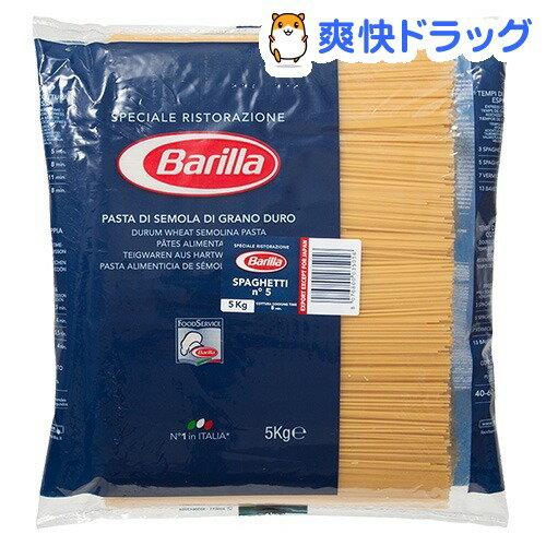 バリラ No.5(1.7mm) スパゲッティ 業務用(5kg)【バリラ(Barilla)】…...:soukai:10146382