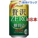 クリアアサヒ 贅沢ゼロ 缶(350ml*48本セット)【クリア アサヒ】