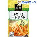 菜館シーズニングミックス やみつき大根サラダ(6g)【菜館(SAIKAN)】