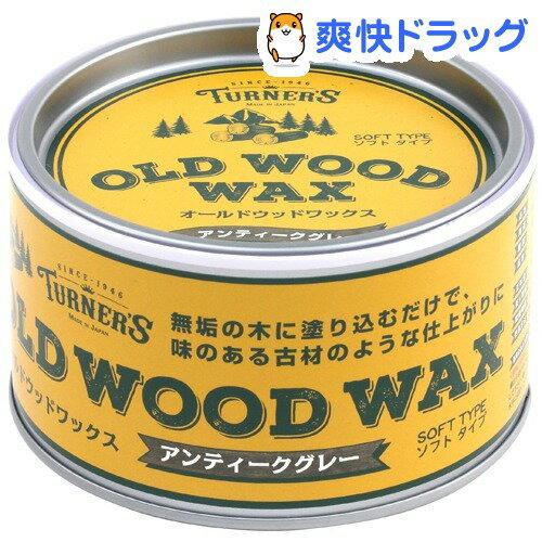 ターナー オールドウッドワックス アンティークグレー(350ml)【ターナー】