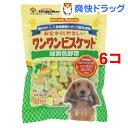 おなかにやさしいワンワンビスケット 緑黄色野菜(160g*6...