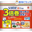 スコッティ ファイン3倍巻キッチンタオル(150カット*2ロ...