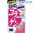 DHC コラーゲン 60日(360粒)【DHC】[コラーゲン サプリ サプリメント]