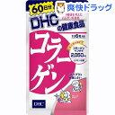 DHC コラーゲン 60日(360粒)【DHC】...