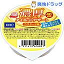 DHC 濃厚ダイエットデザート カスタード味(70g)【DHC】