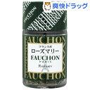 FAUCHON ローズマリー フランス産(7g)【フォション】