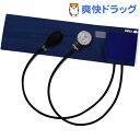 フォーカル アネロイド血圧計 FC-100V ERV NC ネイビー(1台)【フォーカル】