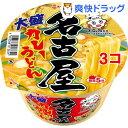 ニュータッチ 大盛名古屋カレーうどん(110g*3コセット)【ニュータッチ】