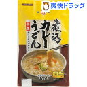 【訳あり】石丸製麺 半生煮込カレーうどん(2人前)