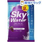 スカイウォーター グレープ味 1L用(2袋入)
