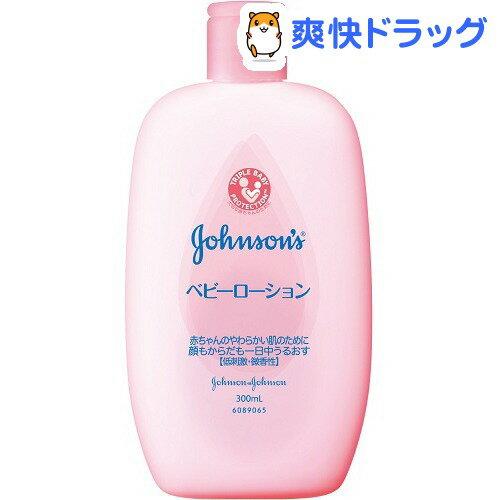 ジョンソン ベビーローション 微香性(300mL)【170804_soukai】【jnj03blb3】【ジョンソン・ベビー(johnoson´s baby)】