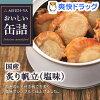 おいしい缶詰 国産炙り帆立 塩味(60g)