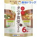 タニタ監修 減塩みそ汁(6食入)