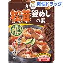 丸美屋 松茸釜めしの素(140g)[調味料 つゆ スープ]