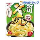 ヤマモリ 筍釜めしの素(210g)[調味料 つゆ スープ]