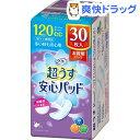 リフレ 安心パッド レギュラー 徳用(30枚入)【リフレ】