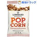 ロンバード キャラメルプレッツェル(50g)【ロンバード】