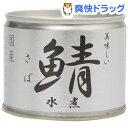 美味しい鯖 水煮(190g)【伊藤食品】