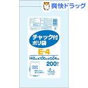 オルディ チャック付 ポリ袋 透明 E-4(200枚入)