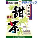 山本漢方 甜茶100%(3g*20分包)