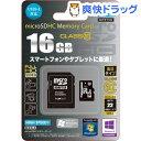 ハイディスク microSDHCカード 16GB CLASS10 HDMCSDH16GCL10UIJP(1コ入)【ハイディスク(HI DISC)】[マイクロsd...