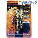 ★税抜3000円以上で送料無料★熟成黒酢入り納豆キナーゼ 60球