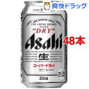 アサヒ スーパードライ 缶(350mL*48本セット)