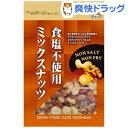 クラウンフーヅ 食塩不使用ミックスナッツ(180g)【クラウ...