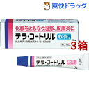 【第(2)類医薬品】テラ・コートリル軟膏a(6g*3箱セット)