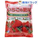 いちごの肥料(550g)