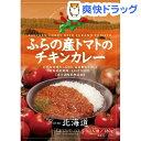 ふらの産トマトのチキンカレー(180g(1人前))[チキンカレー レトルトカレー]
