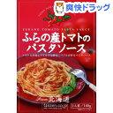 ふらの産トマトのパスタソース(160g(2人前))[パスタソース]